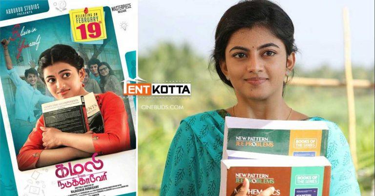 Kamali From Nadukkaveri OTT Release Date